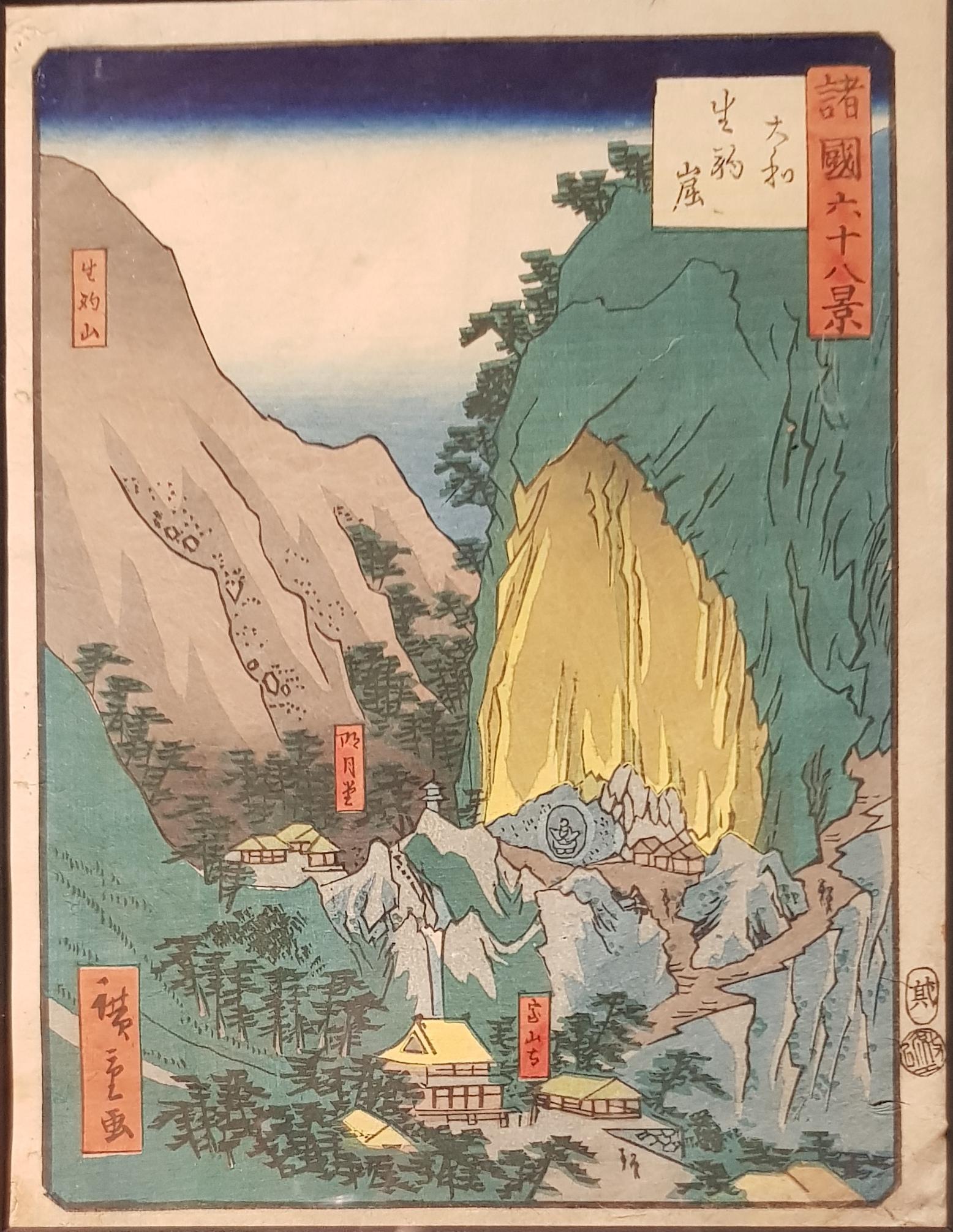 Japon - Estampe originale Hiroshige II - Shokoku rokujū-hakkei - Yamato Ikoma kutsu - Edo 1862 Image